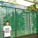 全国選抜ジュニアテニス選手権