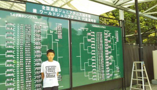 全国選抜ジュニアテニス選手権出場!!